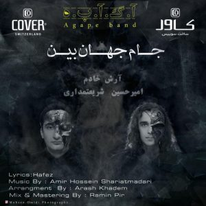 Agape Band (Amirhossein Shariatmadari And Arash Khadem) – Jame Jahan Bin