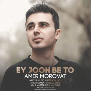 Amir Morovat – Ey Joon Be To