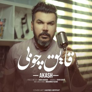 Akash – Ghayegh Choobi