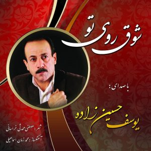 Yousef Hosseinzadeh – Shoghe Roye To