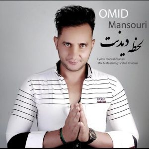 Omid Mansouri – Lahzeye Didanet